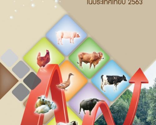 ข้อมูลจำนวนปศุสัตว์ในประเทศ ปี 2563